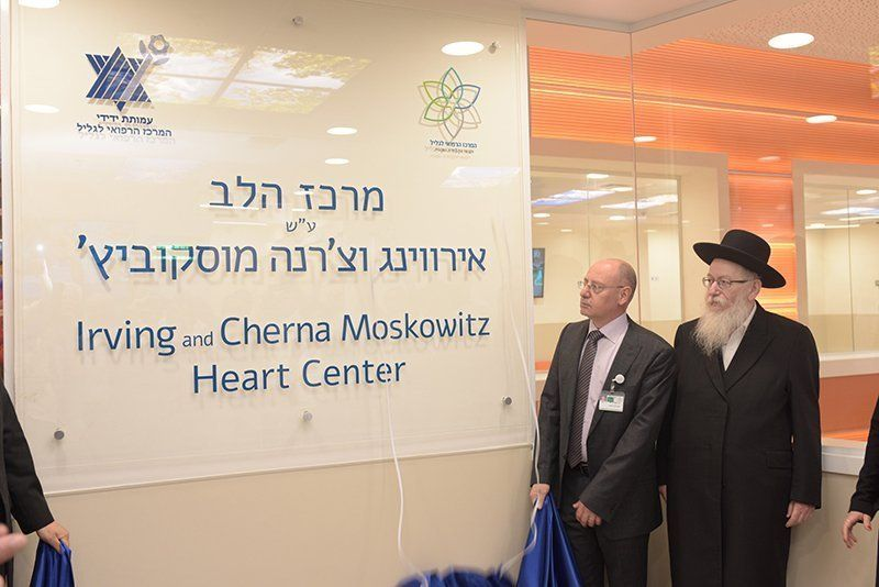 Rabbi Litzman and Dr. Barhoum unveiling the new Irving and Cherna Moskowitz Heart Center