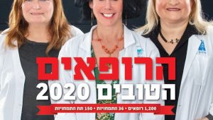 "Shout out to Galilee Medical Center's six doctors included in the 2020 distinguished list of ""Best Doctors in Israel"":"